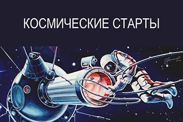 Интернет-проект «Космические старты»